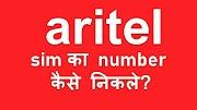 Airtel ka number kaise nikale-Airtel Sim का Number कैसे पता करे