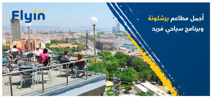 أجمل مطاعم برشلونة وبرنامج سياحي فريد
