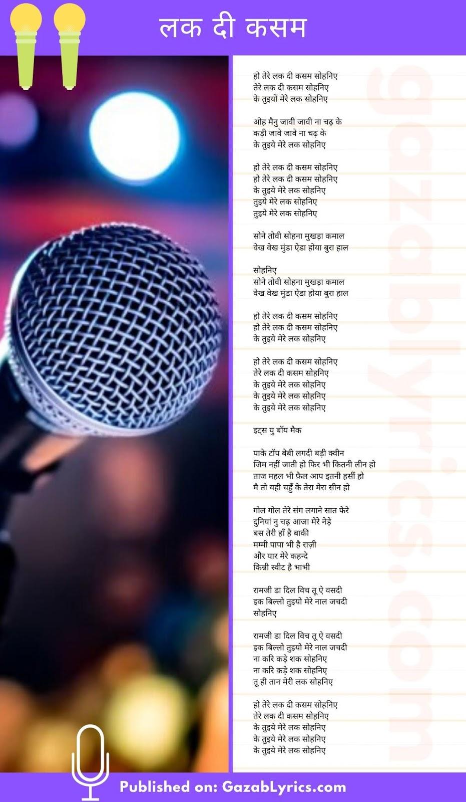 Luck Di Kasam song lyrics image