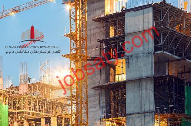 وظائف شاغره في شركه النصر كونستراكشن ديناميكس في عده تخصصات في قطر