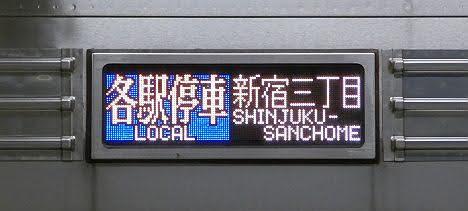 東京メトロ副都心線 各駅停車 新宿三丁目行き3 東武9000系