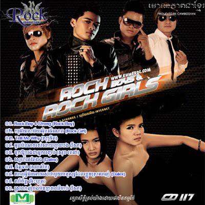 Rock CD Vol 117