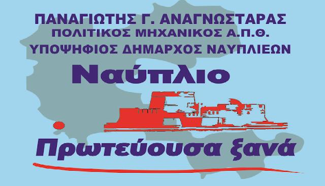 Οι σταυροδοσία των υποψηφίων του συνδυασμού Ναύπλιο Πρωτεύουσα Ξανά