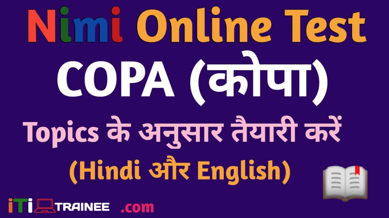 Nimi Online Test iTi COPA Trade Syllabus Hindi | English