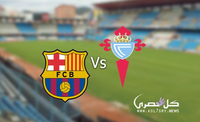 نتيجة مباراة برشلونة وسيلتا فيغو فى اياب دور ال16 من كاس اسبانيا