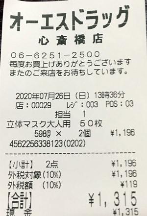 オーエスドラッグ 心斎橋店 2020/7/26 マスク購入のレシート