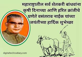 महाराष्ट्र कृषी दिन-Maharashtra Krushi Din Wishes in Marathi