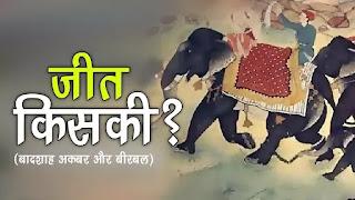 अकबर-बीरबल की न्यू कहानी : बीरबल और तानसेन का मतभेद और जीत किसकी कहानी | Akbar-Birbal Ki New Kahaniyan, Birbal Tansen Story In Hindi