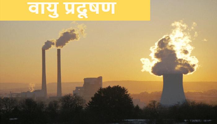 Air pollution in hindi वायु प्रदूषण क्या है और कैसे बचें?