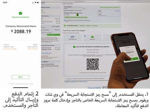 طريقة الدفع عبر الإنترنت Web Payment