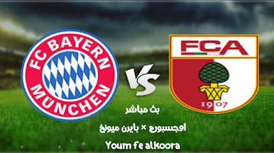 مشاهدة مباراة أوجسبورج وبايرن ميونخ بث مباشر اليوم 20-1-2021 في الدوري الألماني.