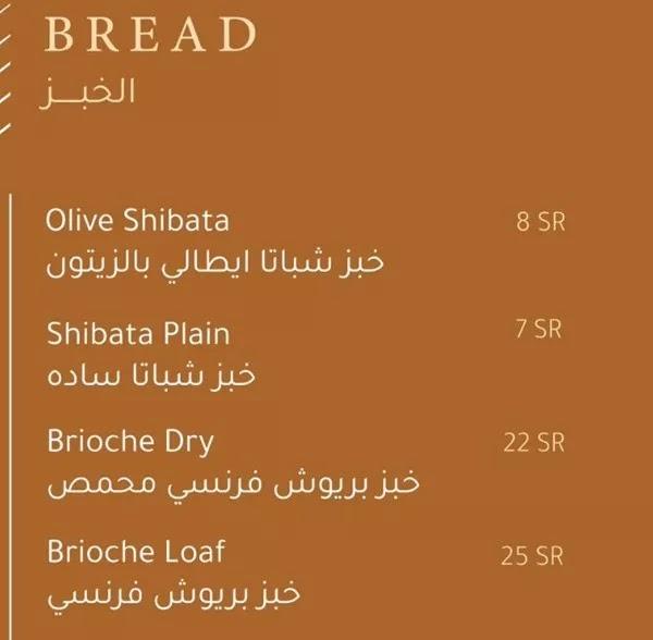 منيو مخبز لابات