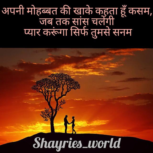 Love Shayri,Ishq Shayri,Mohabbat Shayri