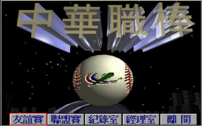 【Dos】中華職棒,以台灣職棒四年為背景的懷舊棒球遊戲!