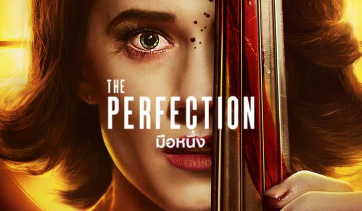 The Perfection - หนังระทึกขวัญที่เต็มไปด้วยความคาดไม่ถึงตลอดทั้งเรื่อง