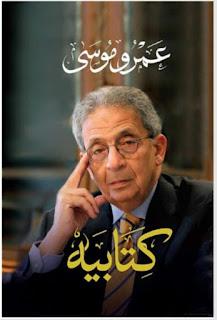 تحميل كتاب كتابية عمرو موسى pdf