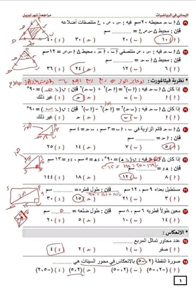"""مراجعة رياضيات للصف الاول الاعدادى ترم ثاني """"اسئلة واجابتها """" 6"""