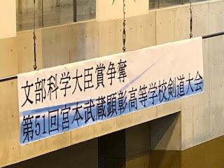 宮本 武蔵 旗 剣道 大会 2017