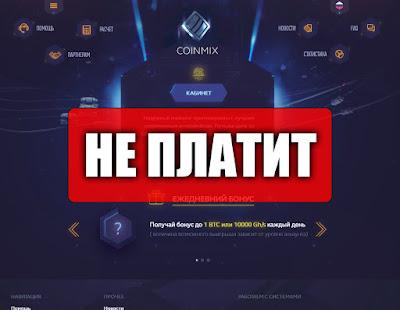 Скриншоты выплат с хайпа coinmix.biz