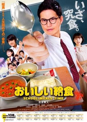 Oishi Kyushoku 2019, Japanese drama, Synopsis, Cast