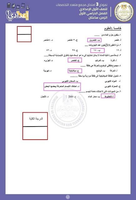 اجابات الصف الاول الاعدادى لنماذج الوزارة