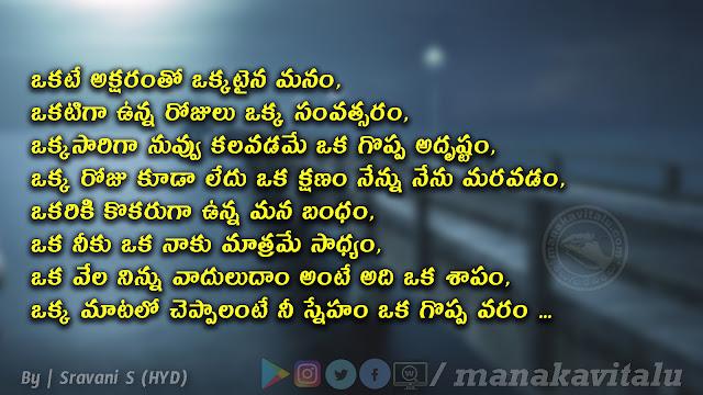 Heart Touching Telugu Friendship Kavithalu
