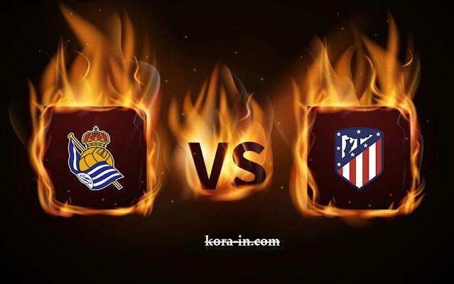 كورة ستار مشاهدة مباراة اتليتكو مدريد وريال سوسيداد بث مباشر بتاريخ 12-05-2021 الدوري الاسباني