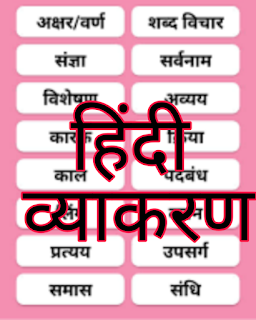 Hindi vyakaran