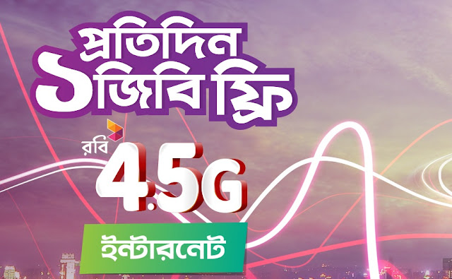 daily 1gb robi 4.5 internet free