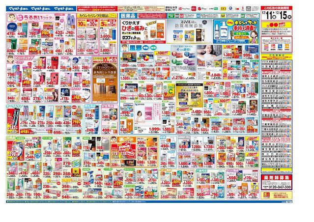 12月11日号 特売ちらし ドラッグストア マツモトキヨシ/越谷レイクタウン店