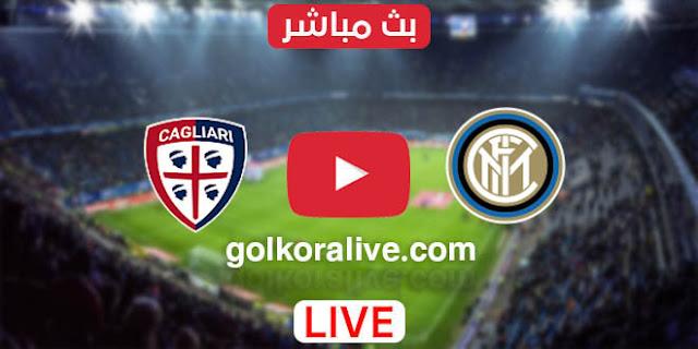 يلا شوت| مشاهدة مباراة انتر ميلان وكالياري بث مباشر اليوم في الدوري الإيطالي