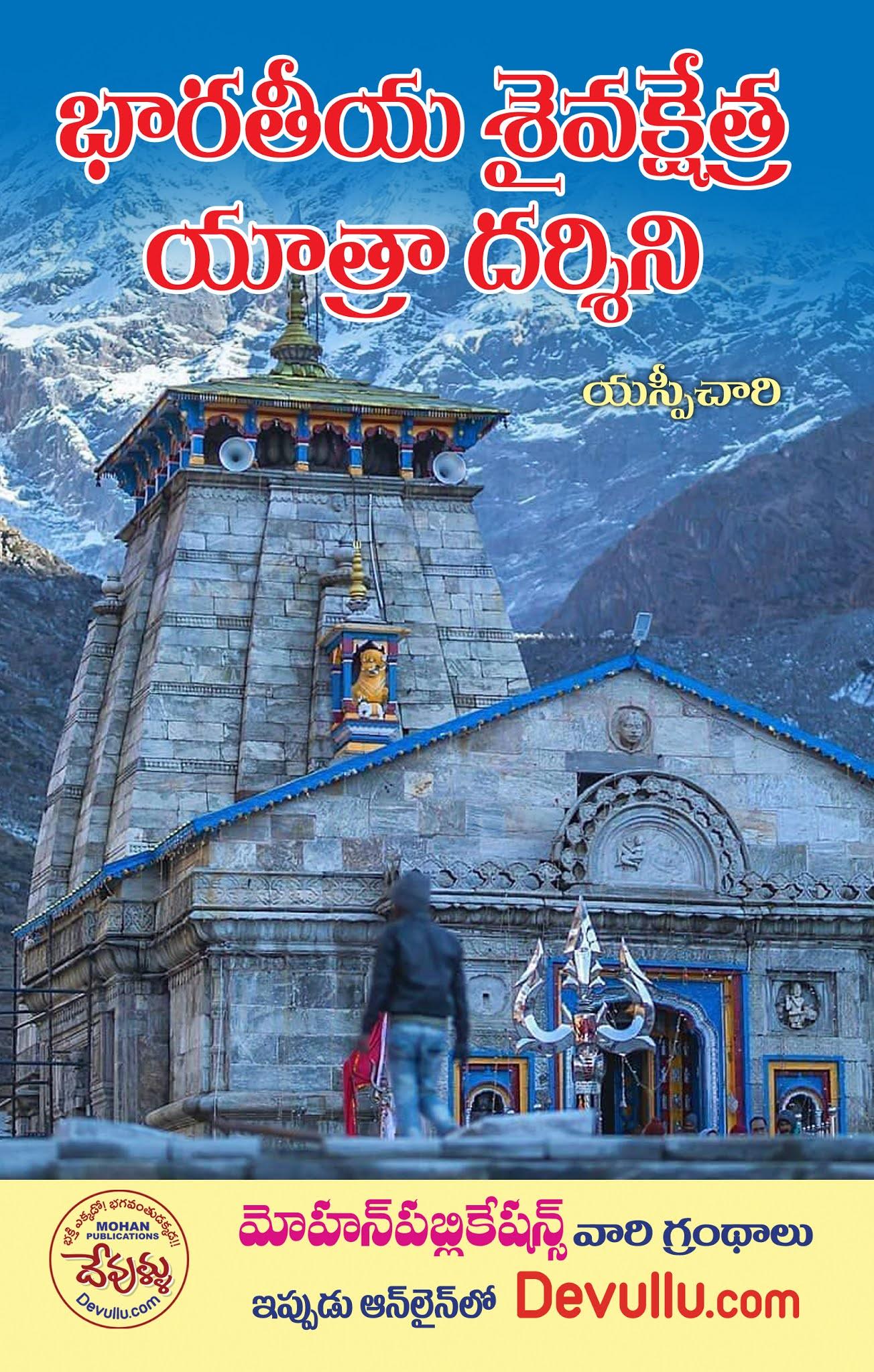bharateeya Saivakshetra yatra darshini | భారతీయ శైవక్షేత్ర యాత్ర దర్శని | telugu books