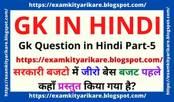 Gk Question in Hindi Part-5