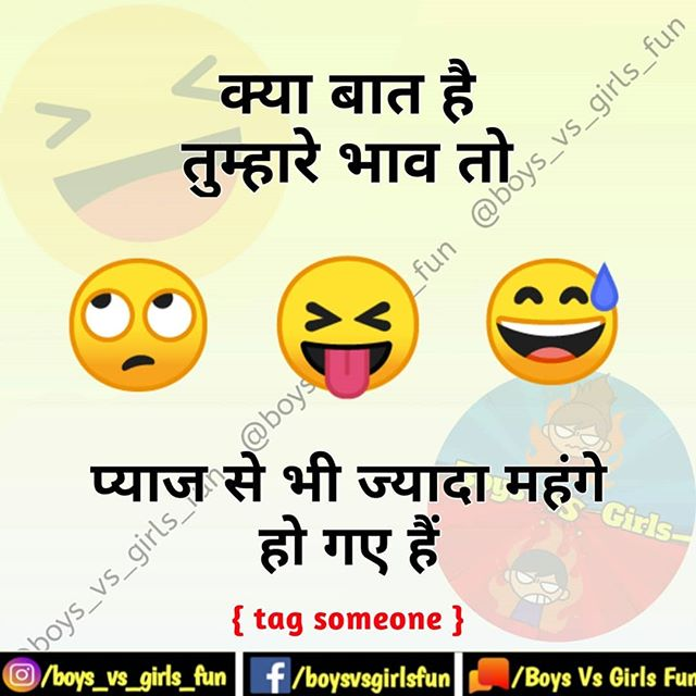 New Hindi Jokes 2020 | Funny jokes for Whatsapp in Hindi