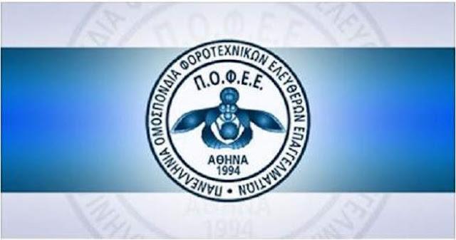 Η Πανελλήνια Ομοσπονδια Φοροτεχνικών Ελευθέρων Επαγγελματιών καλεί σε αποχή διαμαρτυρίας