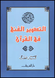 كتاب التصوير الفني في القرآن