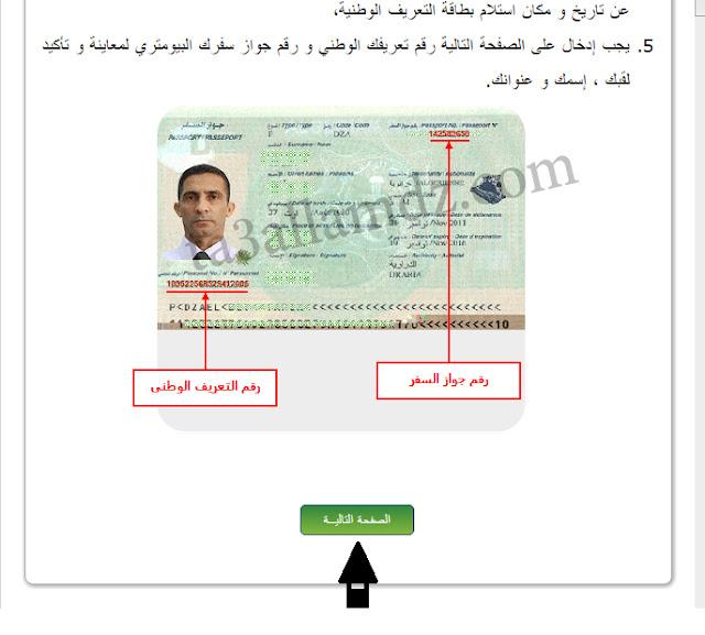 خاص بالجزائريين .. كيفية الحصول على بطاقة تعريف وطنية بيومترية ...
