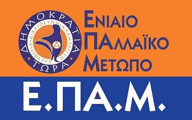 ΕΠΑΜ: Ο ελληνικός λαός σας έμαθε και από την καλή και από την ανάποδη