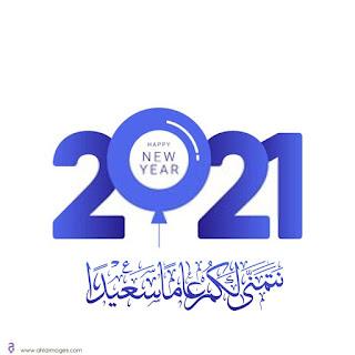 تهاني العام الجديد 2021
