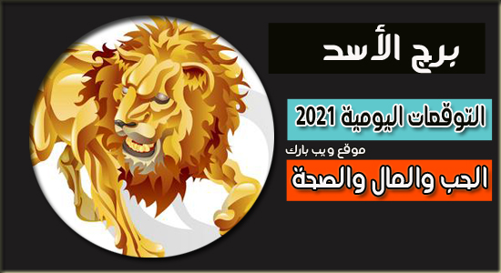 برج الأسد اليوم الخميس 22/4/2021 | الأبراج اليومية ماغى فرح 22 إبريل 2021