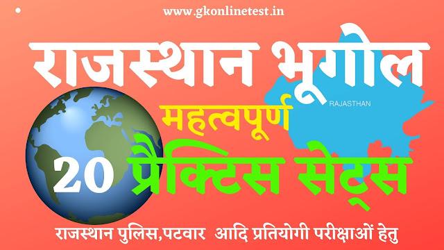 राजस्थान भूगोल महत्वपूर्ण 20 टेस्ट सीरीज प्रश्नोत्तरी  Rajasthan gk questions 2020 gk quizzes in hindi