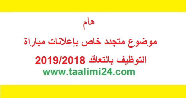 إعلانات الأكاديميات الجهوية لمباراة التوظيف بالتعاقد 2019/2018-موضوع متجدد