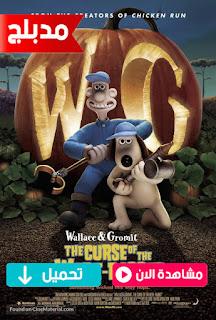 مشاهدة وتحميل كرتون والاس وجروميت لعنة الأرنب المستذئب The Curse of the Were-Rabbit 2005 مدبلج عربي