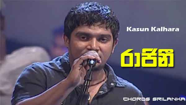 Rajini Oya chords, Kasun Kalhara song chords, Rajini Oya song, New Sinhala songs 2020, Download new Sinhala song 2020,