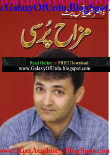 Mazah Pursi By Dr Muhammad Younas Butt