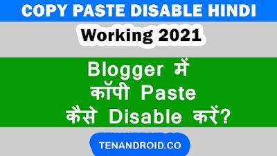 ब्लॉगर ब्लॉग 2021 में कॉपी पेस्ट कैसे Disable करें? Copy paste disable Hindi