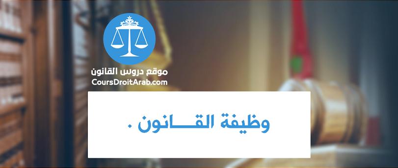 وظيفة القانون