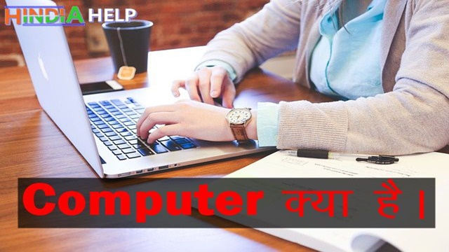 Computer kya hai, computer In Hindi : नमस्कार दोस्तों आज की इस पोस्ट में हम आपको यह बताने जा रहे है की Computer Kya Hai इसके साथ साथ यहाँ आपको Computer की Details Hindi Me दी जाएगी यदि वर्तमान युग को कंप्यूटर युग कहा जाये जो यह कहना गलत नहीं होगा. शायद ही कोई ऐंसा काम हो जिसमे Computer का इस्तेमाल ना किया जा रहा हो, कंप्यूटर के इस युग में प्रत्येक व्यक्ति कंप्यूटर से जुड़ा है फिर वह चाहे कोई भी क्षेत्र हो.
