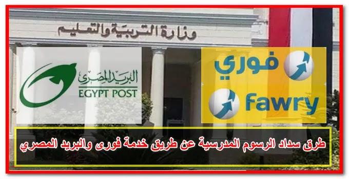 التعليم تعلن طريقة دفع الرسوم المدرسية عن طريق خدمة فورى والبريد المصري