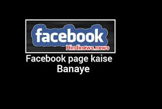 facebook money making tips in hindi language